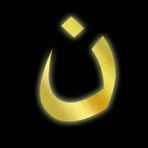 Christian persecution Iraq