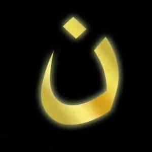 Christian persecution Iraq